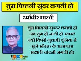 dharmvir bharati