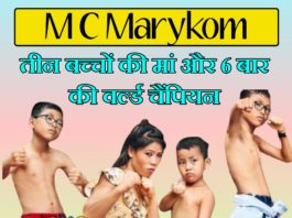 marykom biography hindi