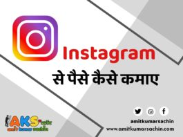 make money from instagram