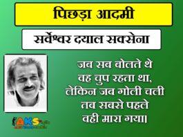 pichhada aadami hindi kavita
